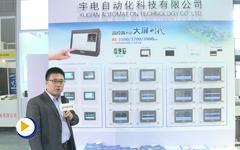 厦门宇电自动化科技有限公司--2016IAS参展企业视频展示
