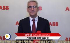 """""""携手同心,共创未来""""ABB电力世界---中国工控网访问首席执行官史毕福博士(上)"""
