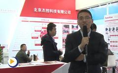 北京杰控科技有限公司 --2016IAS参展企业视频展示