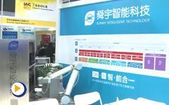 宁波舜宇智能科技有限公司--2016IAS参展企业视频展示