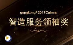 gongkong®2017CAIMRS-智造服务领袖奖
