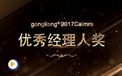 gongkong®2017CAIMRS-优秀经理人奖