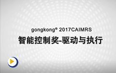 gongkong®2017CAIMRS-智能控制奖-驱动与执行