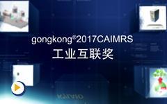 gongkong®2017CAIMRS-工业互联奖