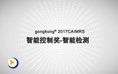 gongkong®2017CAIMRS-智能控制奖-智能检测