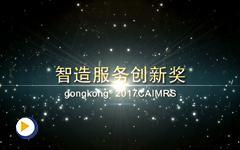 gongkong®2017CAIMRS-智造服务创新奖