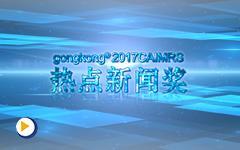 gongkong®2017CAIMRS-热点新闻奖