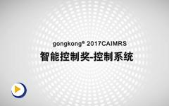gongkong®2017CAIMRS-智能控制奖-控制系统