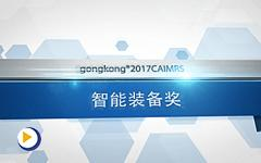 gongkong®2017CAIMRS-智能装备奖