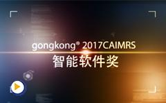 gongkong®2017CAIMRS-智能软件奖