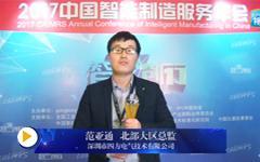 深圳市四方电气技术有限公司北部大区总监范亚通先生CAIMRS年会获奖感言