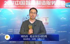 固高科技(深圳)有限公司北京分公司经理刘仍涛先生CAIMRS年会获奖感言