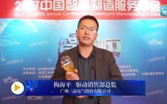 广州三晶电气股份有限公司驱动销售部总监梅海平先生CAIMRS年会获奖感言