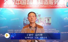 飞沪继电器(无锡)有限公司总经理丁建中先生CAIMRS年会获奖感言
