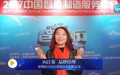 深圳市合信自动化技术有限公司品牌经理向江容女士CAIMRS年会获奖感言