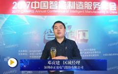 深圳市正弦电气股份有限公司区域经理邓贡建先生CAIMRS年会获奖感言