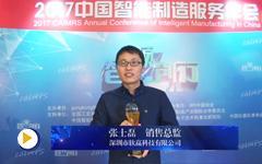 深圳市软赢科技有限公司销售总监张士磊先生CAIMRS年会获奖感言