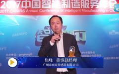 广州市西克传感器有限公司董事总经理焦峰先生CAIMRS年会获奖感言