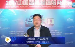 金蝶软件(中国)有限公司产品经理赵敬鑫先生CAIMRS年会获奖感言