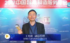 深圳市大族电机科技有限公司副总经理王光能先生CAIMRS年会获奖感言