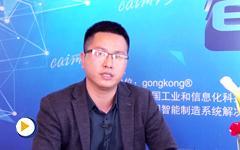 工控网记者对话广州三晶电气股份有限公司驱动销售总监梅海平先生--CAIMRS年会