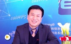 工控网记者对话北京元茂兴控制设备技术有限责任公司董事长高满元先生--CAIMRS年会