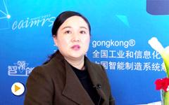 工控网记者对话广州奥普特科技股份有限公司副总经理范西西女士--CAIMRS年会