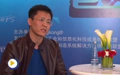 工控网记者对话深圳市汇川技术股份有限公司片区副总经理郭明敏先生--CAIMRS年会