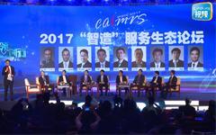 """""""智造""""服务生态论坛高峰对话(上)-CAIMRS年会"""