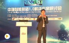 东土科技-打造互联网化的新一代控制体系