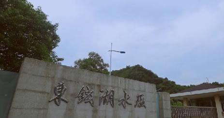 宁波东钱湖水厂成功案例