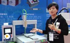 深圳市艾而特工业自动化设备有限公司亮相广州SIAF展