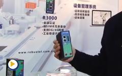 广州鲁邦通物联网科技有限公司亮相广州SIAF展