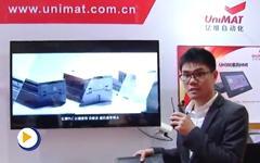 深圳市亿维自动化技术有限公司亮相广州SIAF展