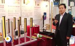 深圳市海任科技有限公司亮相广州SIAF展