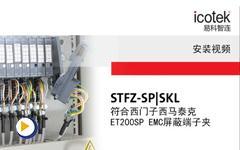 易科智连STFZ-SP|SKL 组装