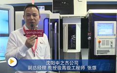沈阳中之杰公司亮相第十五届中国国际机床展