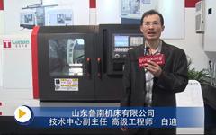山东鲁南机床有限公司亮相第十五届中国国际机床展