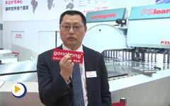 萨瓦尼尼国际贸易(上海)有限公司亮相第十五届中国国际机床展览会