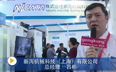 新泻机械科技(上海)有限公司亮相第十五届中国国际机床展览会