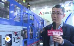 三菱重工业(上海)有限公司亮相第十五届中国国际机床展览会