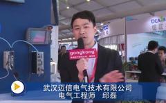 武汉迈信电气技术有限公司亮相第十五届中国国际机床展览会