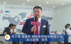奈尔斯-西蒙斯-赫根赛特股份有限公司亮相第十五届中国国际机床展览会