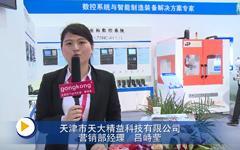 天津市天大精益科技有限公司亮相第十五届中国国际机床展览会
