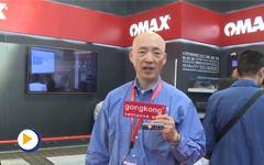 南京傲马水射流有限公司亮相第十五届中国国际机床展览会