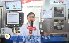 上海善能机械有限公司亮相第十五届中国国际机床展览会