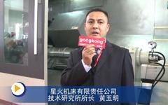 星火机床有限责任公司亮相第十五届中国国际机床展览会