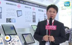 武汉华中数控股份有限公司亮相第十五届中国国际机床展览会