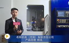 希斯机床(沈阳)有限责任公司亮相第十五届中国国际机床展览会