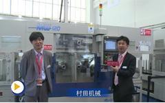 村田平行双主轴车床亮相第十五届中国国际机床展览会